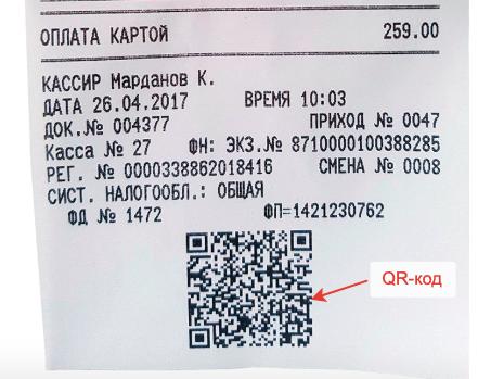QR-код для сканирования кешбэк