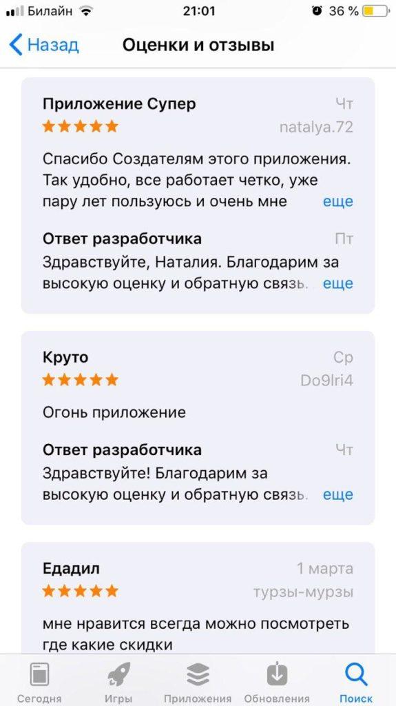 Отзывы о мобильнои приложении Edadeal