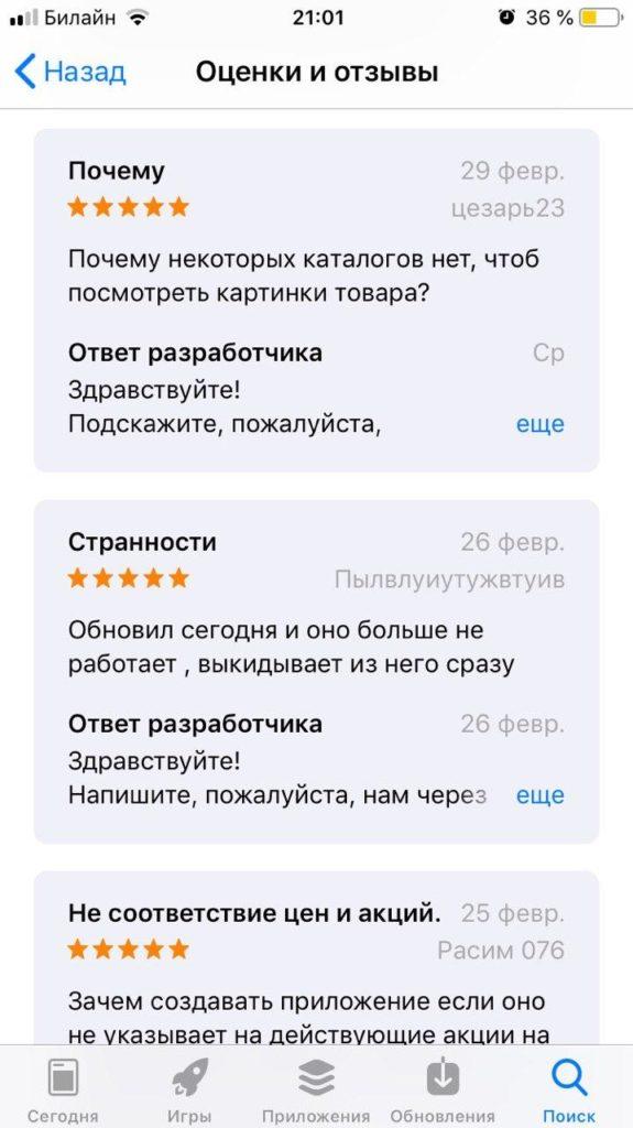 отзывы о мобильном приложении Едадил