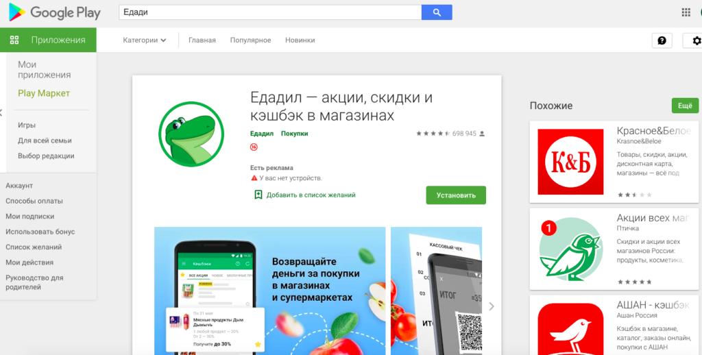 Едадил в Google Play