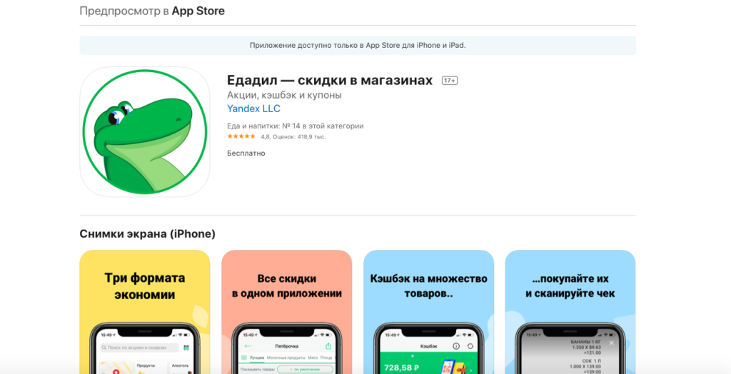 Приложение Едадил для iOS